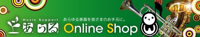 岡山の楽器販売店